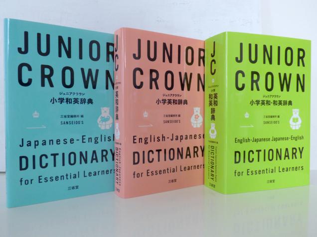ジュニアクラウン 小学英和辞典/小学和英辞典/小学英和・和英辞典
