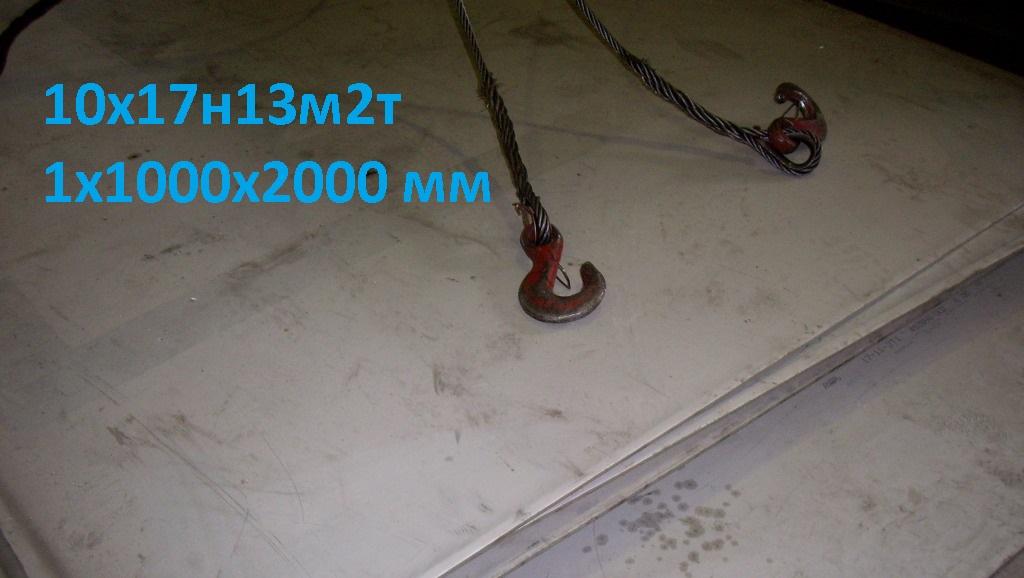 10х17н13м2т лист 1х1000х2000 мм