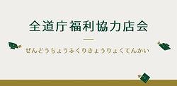 福利協力店会.jpg