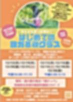 スクリーンショット 2019-11-14 16.30.30.png
