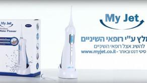 הדרך הטבעית להגן על השיניים - My Jet