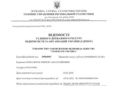 Тенексим Украина - тенты, накрытия