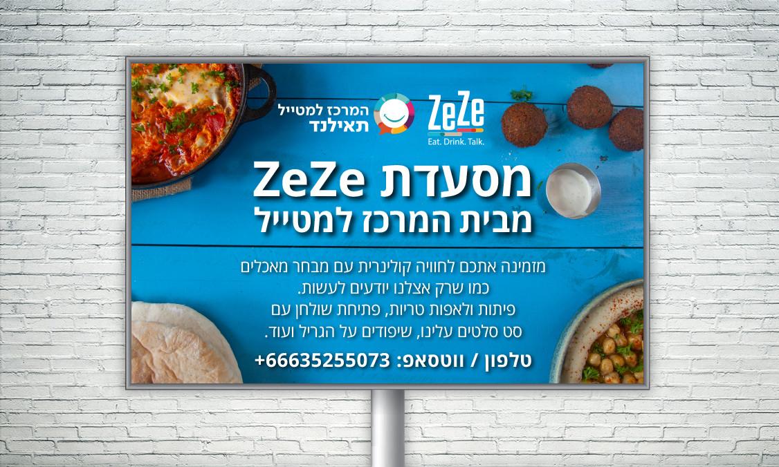 zeze_billboard