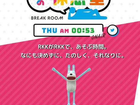 熊本ローカルタレント的深夜番組のお知らせ