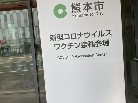 熊本ローカルタレント的コロナウイルスワクチン接種