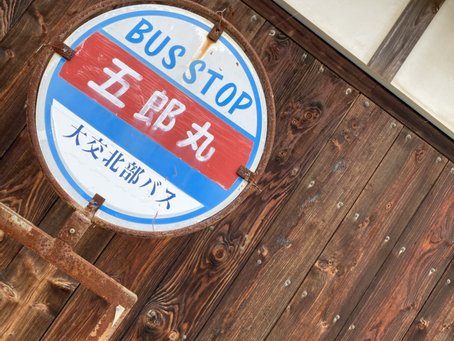 変わった名前のバス停