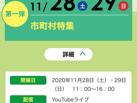 熊本ローカルタレント イベント告知