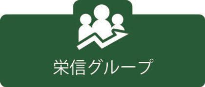 栄信グループ.jpg