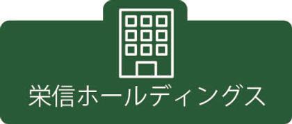 栄信ホールディングス.jpg