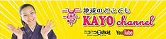 KAYO CHANNEL