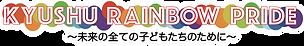 九州レインボープライド