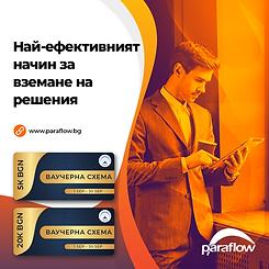 Vouchers-ad-paraflow.png