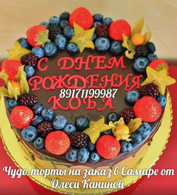 Торт с днем рождения мужчине