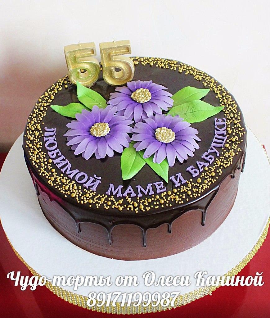 Торт 55 лет