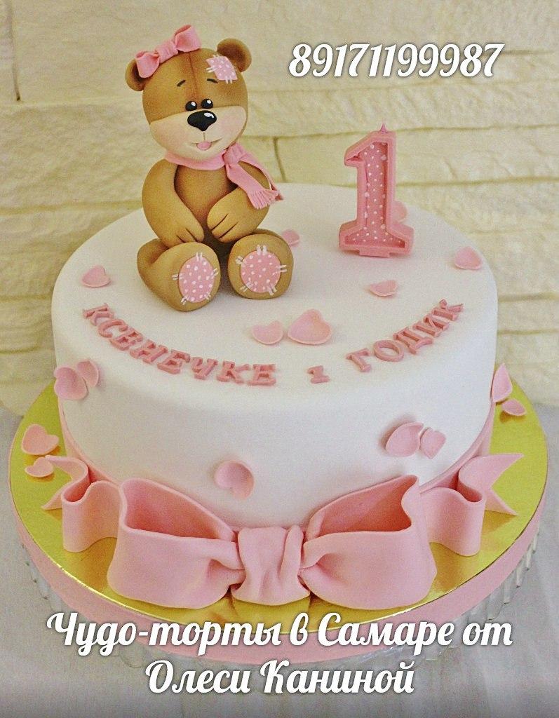 Торт с мишкой на год