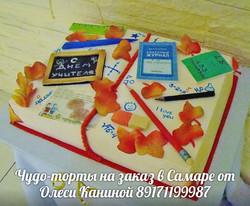 Торт с днем учителя