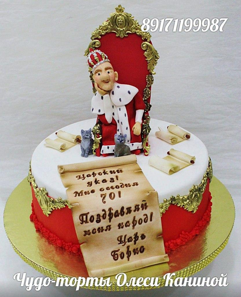 Торт царь на троне