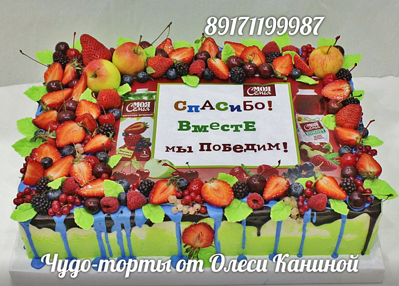 Торт с ягодами Моя семья
