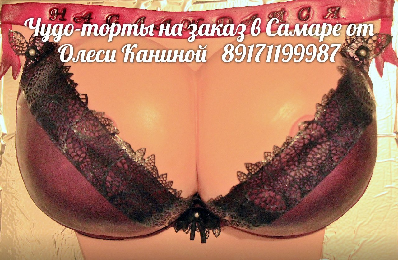 Торт женская грудь