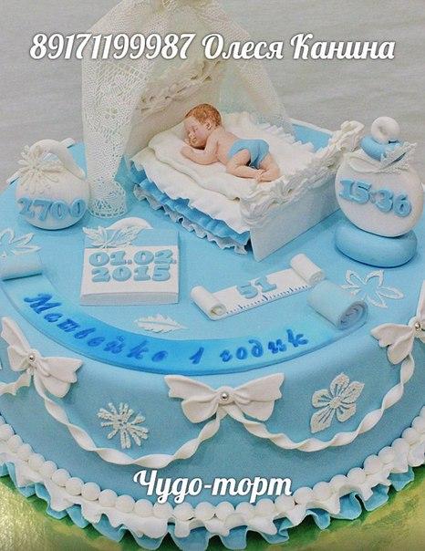 Торт год мальчику