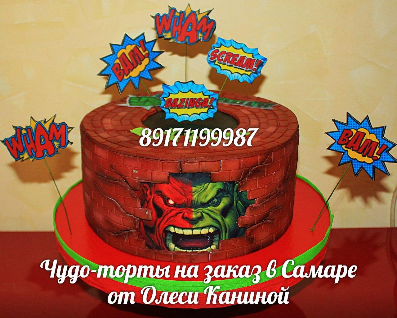 Торт комикс