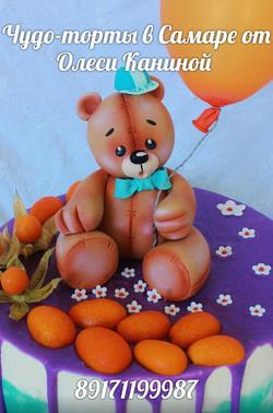 Торт с шариком