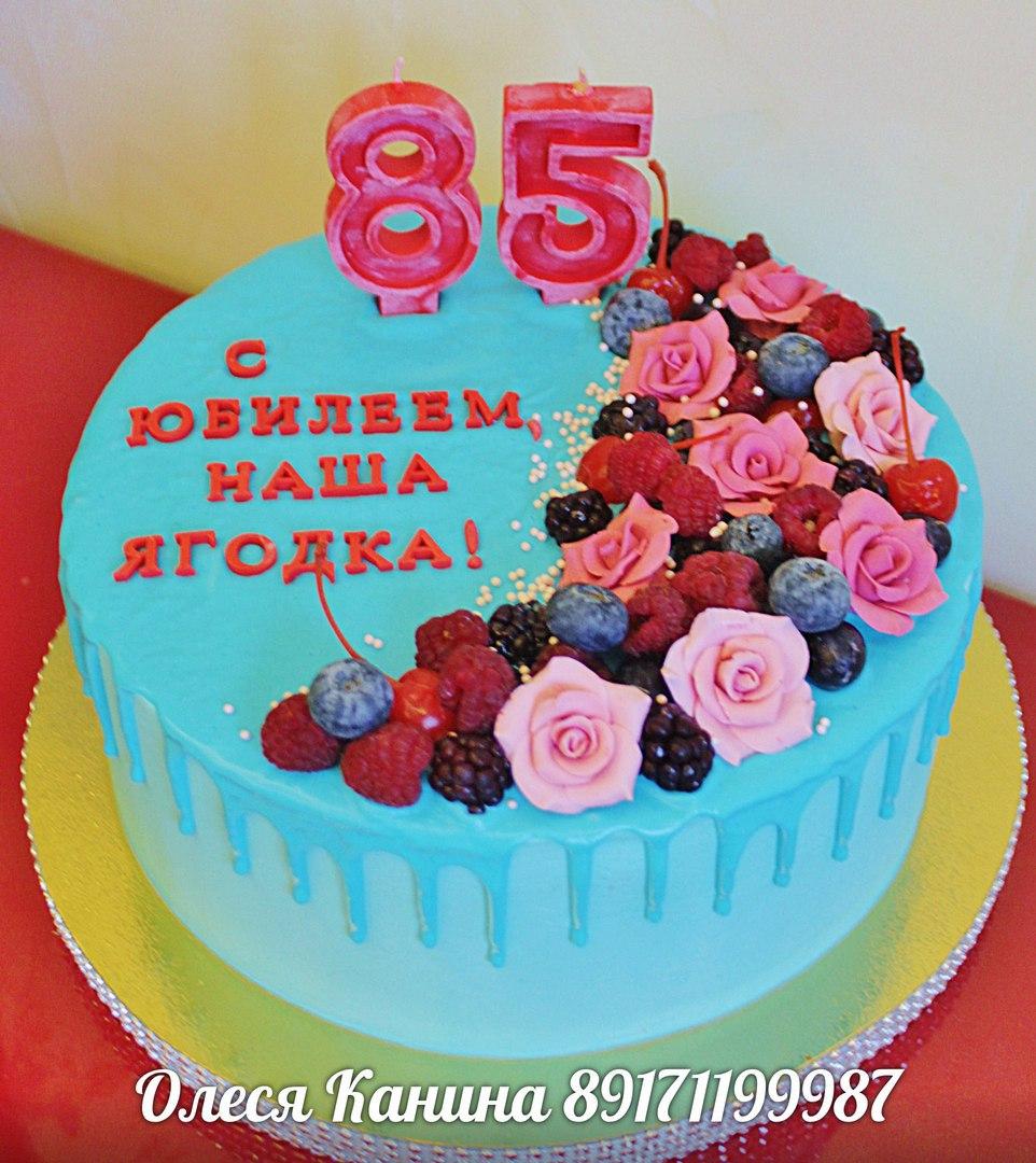 Торт 85 лет