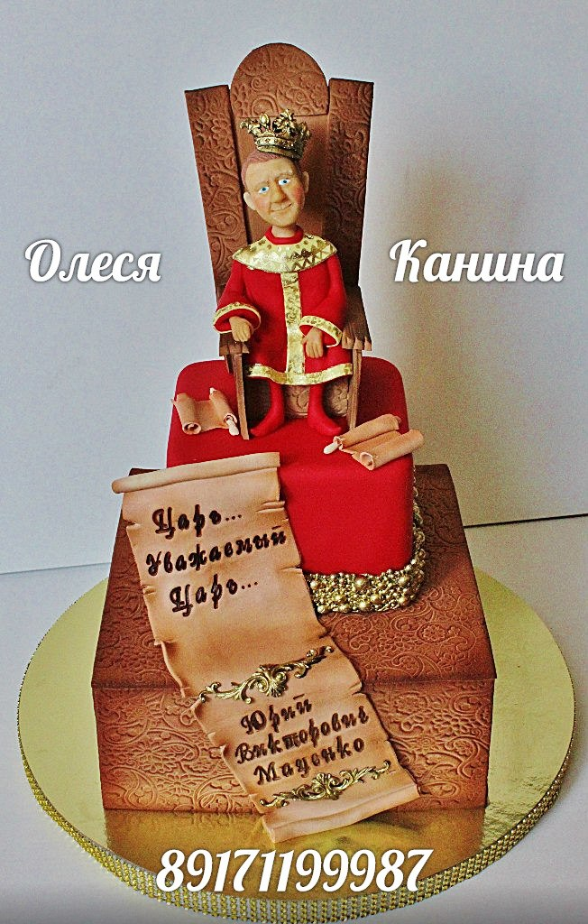 Торт с царем
