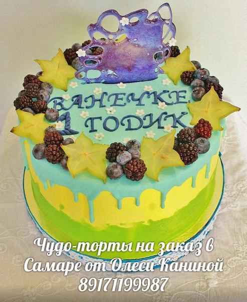 Торт 1 годик