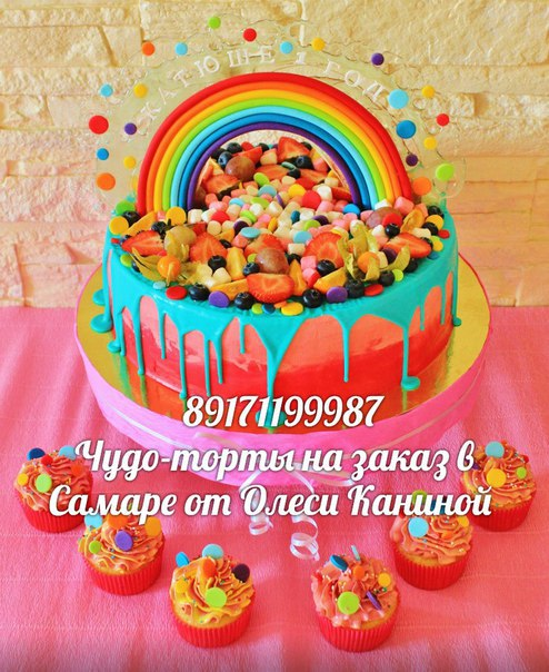 Торт с радугой