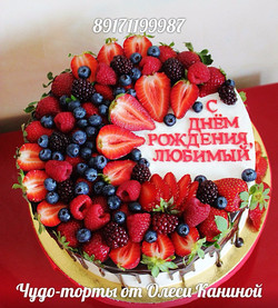 Торт с днем рождения любимый