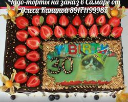Торт на 30 лет