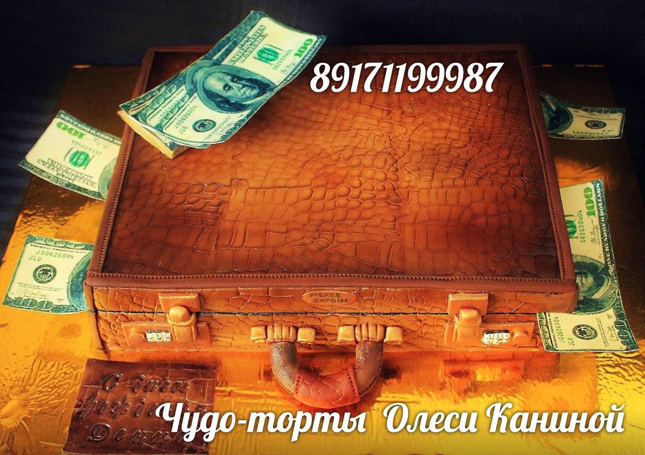 Торт деньги в чемодане