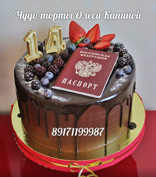 Торт с вафельной картинкой паспорт для мальчика