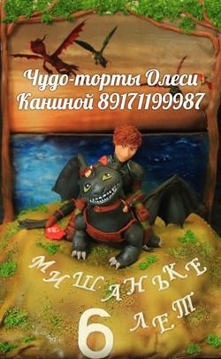 Торт как приручить дракона