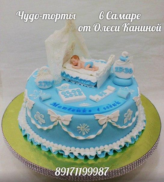 Торт с ребенком