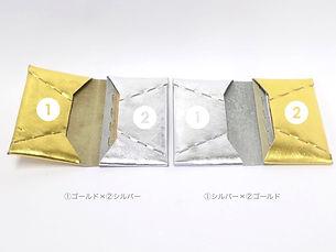 色組み合わせゴールド×シルバー