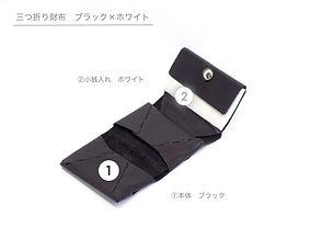 色組み合わせ三つ折り財布黒×白