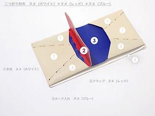 二つ折り財布カラー組み合わせサンプル