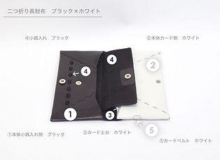 組み合わせ黒×白長財布