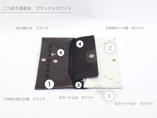 long wallet black×white color combinationed costomize