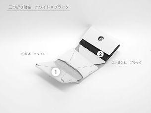色組み合わせ三つ折り財布白×黒