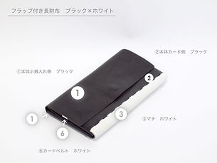 フラップ付き長財布黒×白