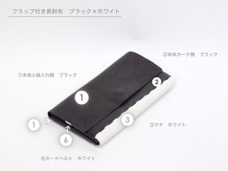 long wallet with flap black×white