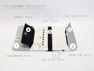色組み合わせ白×黒