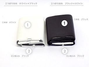 色組み合わせ三つ折り財布い.jpeg