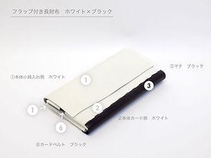フラップ付き長財布ホワイト×ブラック