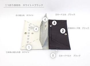 色組み合わせ白×黒長財布