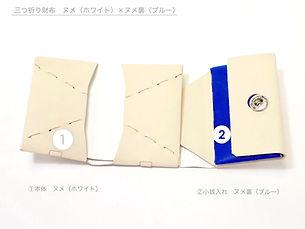 ヌメ(ホワイト)×ヌメ裏(ブルー)三つ折り財布_edited.jpg