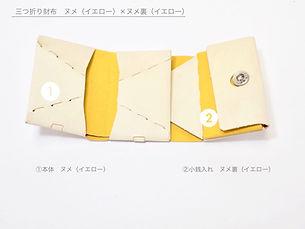 三つ折り財布ヌメイエロー